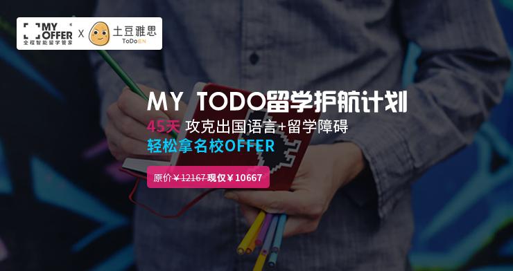 MY TODO 留学护航计划