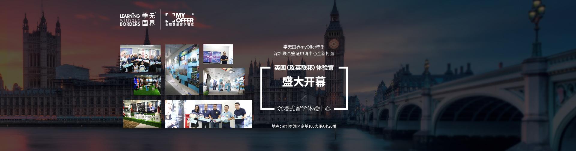 http://myoffer-public.oss-cn-shenzhen.aliyuncs.com/banners/07f40b949ca2199fe0083f0f9858220b-487069-1920x504.jpeg