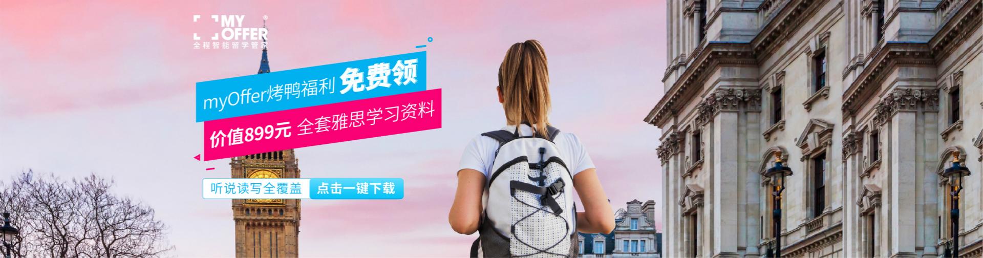 http://myoffer-public.oss-cn-shenzhen.aliyuncs.com/banners/2c52b696a0e362ff556678d22546b083-948094-1920x504.jpg