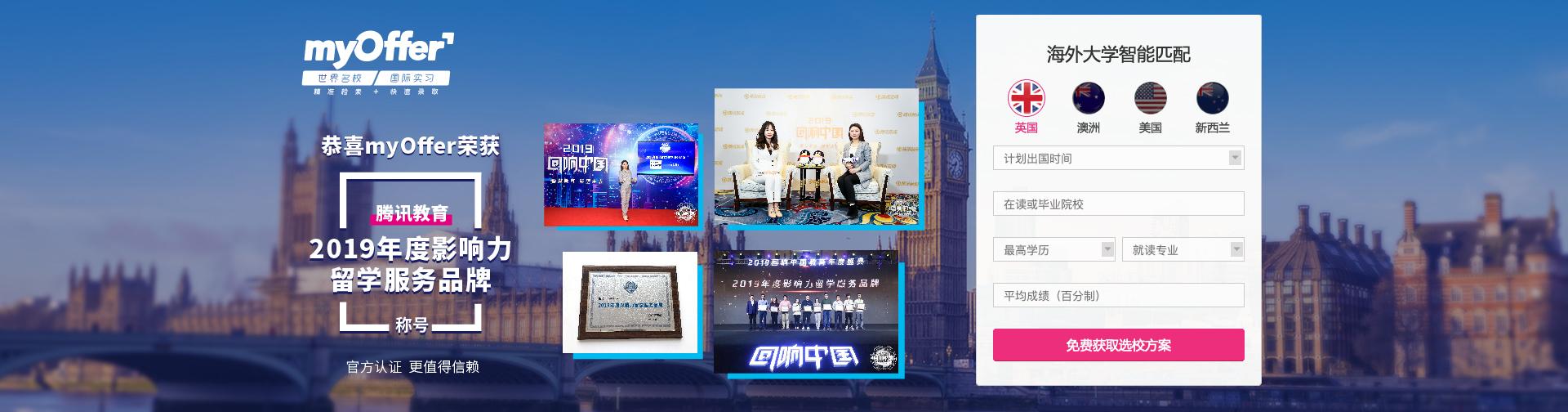 http://myoffer-public.oss-cn-shenzhen.aliyuncs.com/banners/37a123a12f658f6aeb87aa12402c31ad-605255-1920x504.jpg