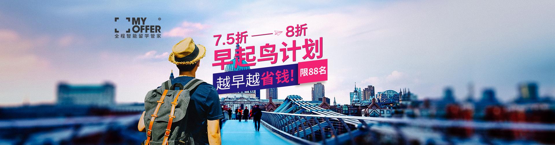 http://myoffer-public.oss-cn-shenzhen.aliyuncs.com/banners/4a8a5d8612d7f7e0a1f7c369828f394b-907993-1920x504.jpeg
