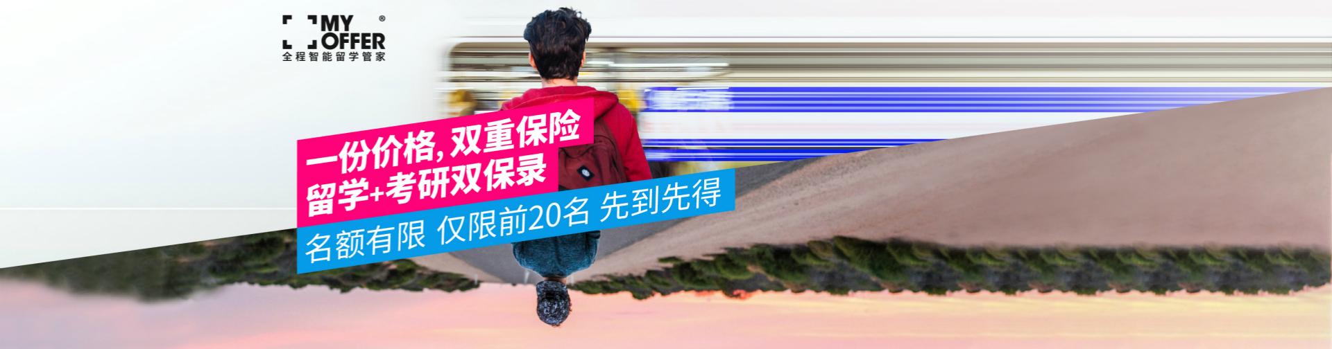 http://myoffer-public.oss-cn-shenzhen.aliyuncs.com/banners/4ac31398d16cfc3d5d1351eca76f8e93-657844-1920x504.jpeg