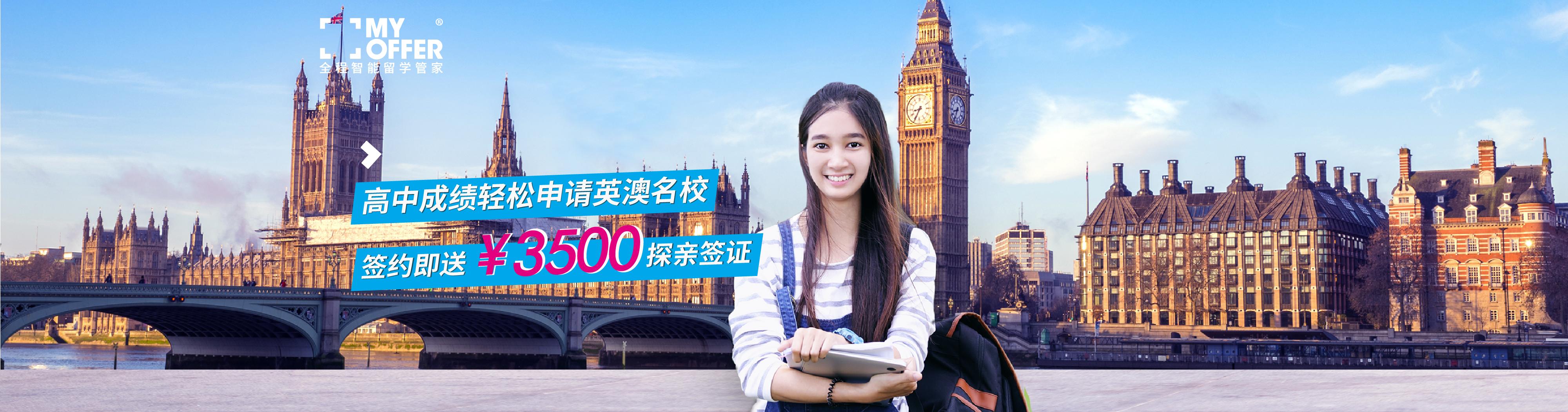 http://myoffer-public.oss-cn-shenzhen.aliyuncs.com/banners/50813f7685054b1e9206e45df606cfd8-3184886-4000x1051.jpeg