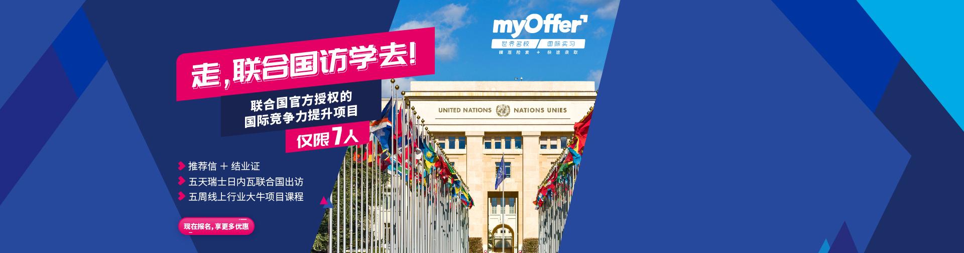 http://myoffer-public.oss-cn-shenzhen.aliyuncs.com/banners/6bd0a46dc97d915ffe1bc56d278ad9f6-515614-1920x504.jpg