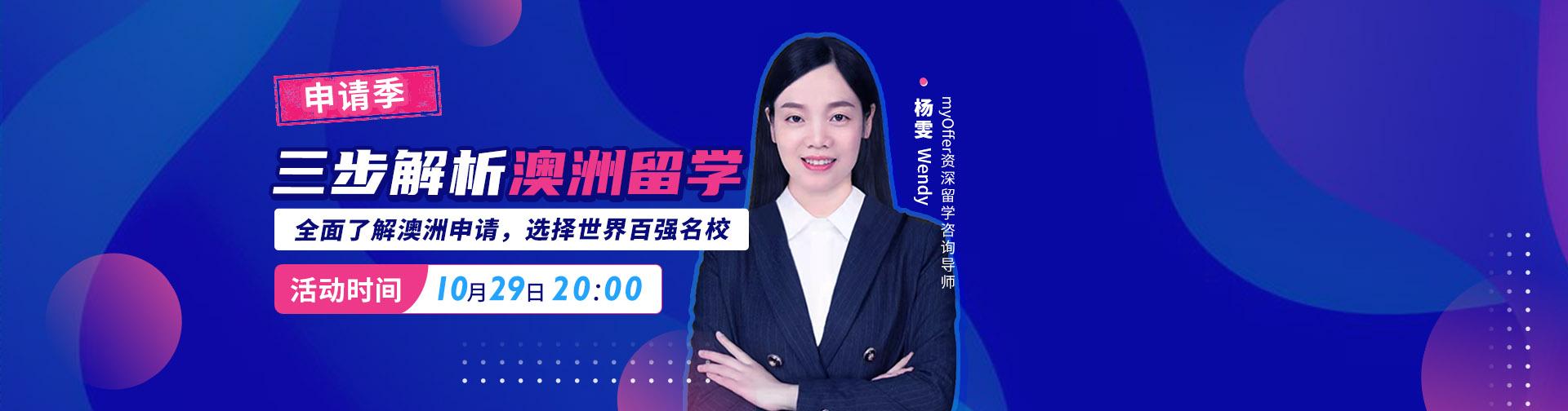http://myoffer-public.oss-cn-shenzhen.aliyuncs.com/banners/846be421c425b82b9de767716e0d2bbf-159099-1920x504.jpg