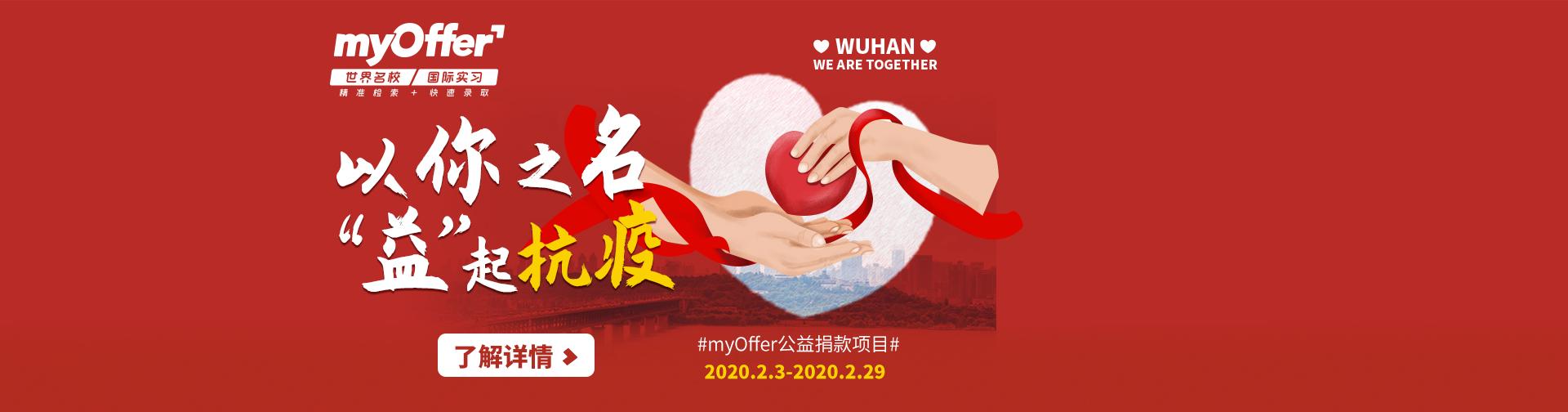 http://myoffer-public.oss-cn-shenzhen.aliyuncs.com/banners/b254ed18e848cf1d25fd2e83180a03f8-358618-1920x504.jpg
