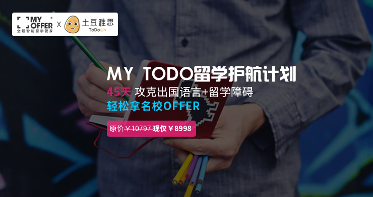 MY TODO 留學護航計劃