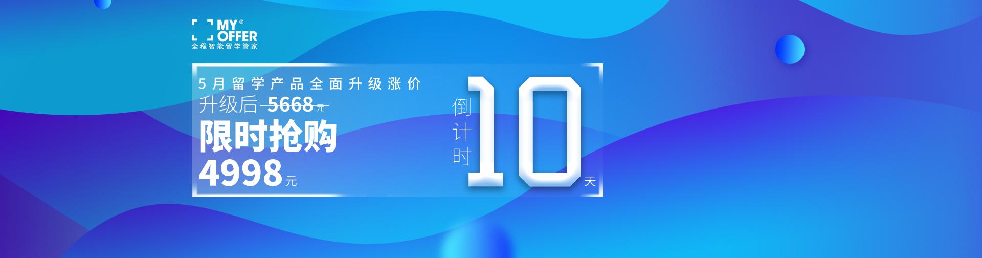 http://myoffer-public.oss-cn-shenzhen.aliyuncs.com/banners/e4b5358df9eec7bdcca7ccc63cc09c62-295816-1920x504.jpeg