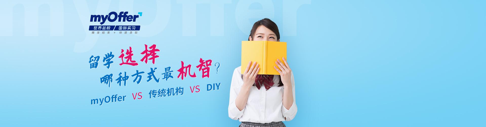 http://myoffer-public.oss-cn-shenzhen.aliyuncs.com/banners/f38df0aa632ab364de29c0d4dc6779dd-302852-1920x504.jpg